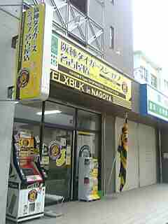 タイガースショップ名古屋店