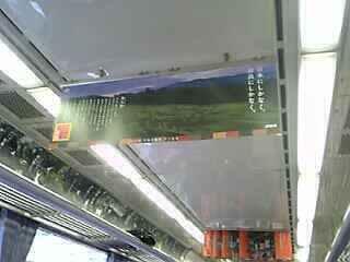 京急車内は奈良でいっぱい